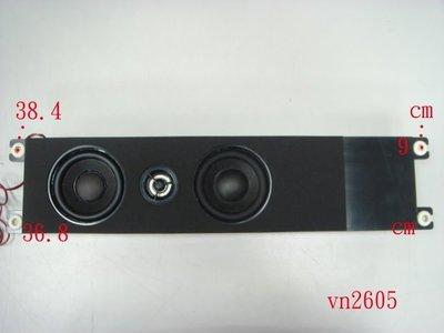 【全冠】37吋液晶螢幕喇叭.喇吧.啦叭 KLT-37S 36.8*9*5.9分 (vn2605)