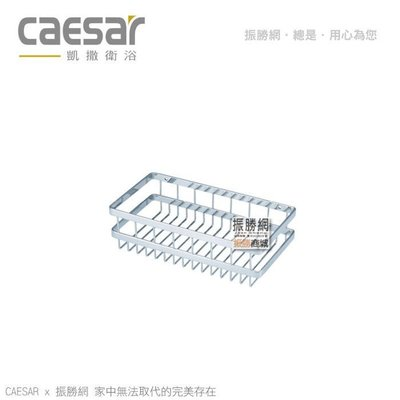 《振勝網》高評價 價格保證! Caesar 凱撒衛浴 ST822 雙扁鐵方型架 方型置物架 不鏽鋼浴室配件系列