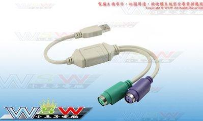 【WSW 線材】遠致 USB轉PS/2 轉USB 轉接線/轉換線 自取35元 USB/PS/2 鍵盤滑鼠都可支援 台中市