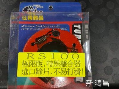 【新鴻昌】仕輪 極限版 特殊離合器 進口蹄片 橘色 RS CUXI RSZ 新CUXI RSZERO