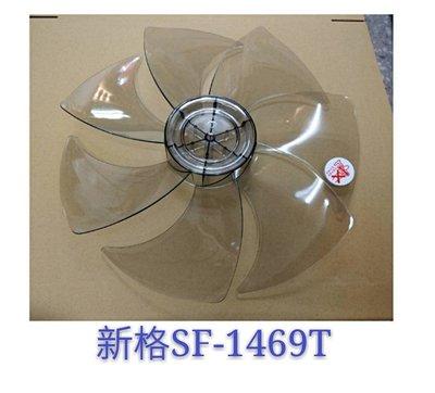 現貨 SF-1469T 扇葉 新格14吋DC節能扇扇葉 七枚扇葉 DC節能扇 葉片 DC扇扇葉 七片葉片 【皓聲電器】