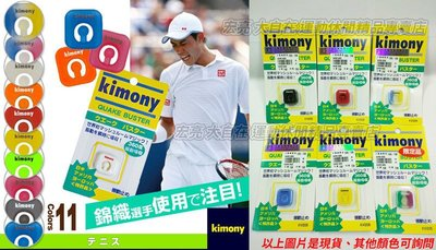 宏亮 日本製 全方位360度 網球拍 避震器 錦織圭 御用 Kimony KVI 205 04KM010005
