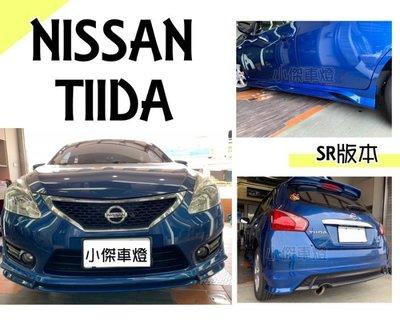 》傑暘國際車身部品《 全新  BIG TIIDA SR 空力套件 前下巴 後下巴 側裙 含烤漆