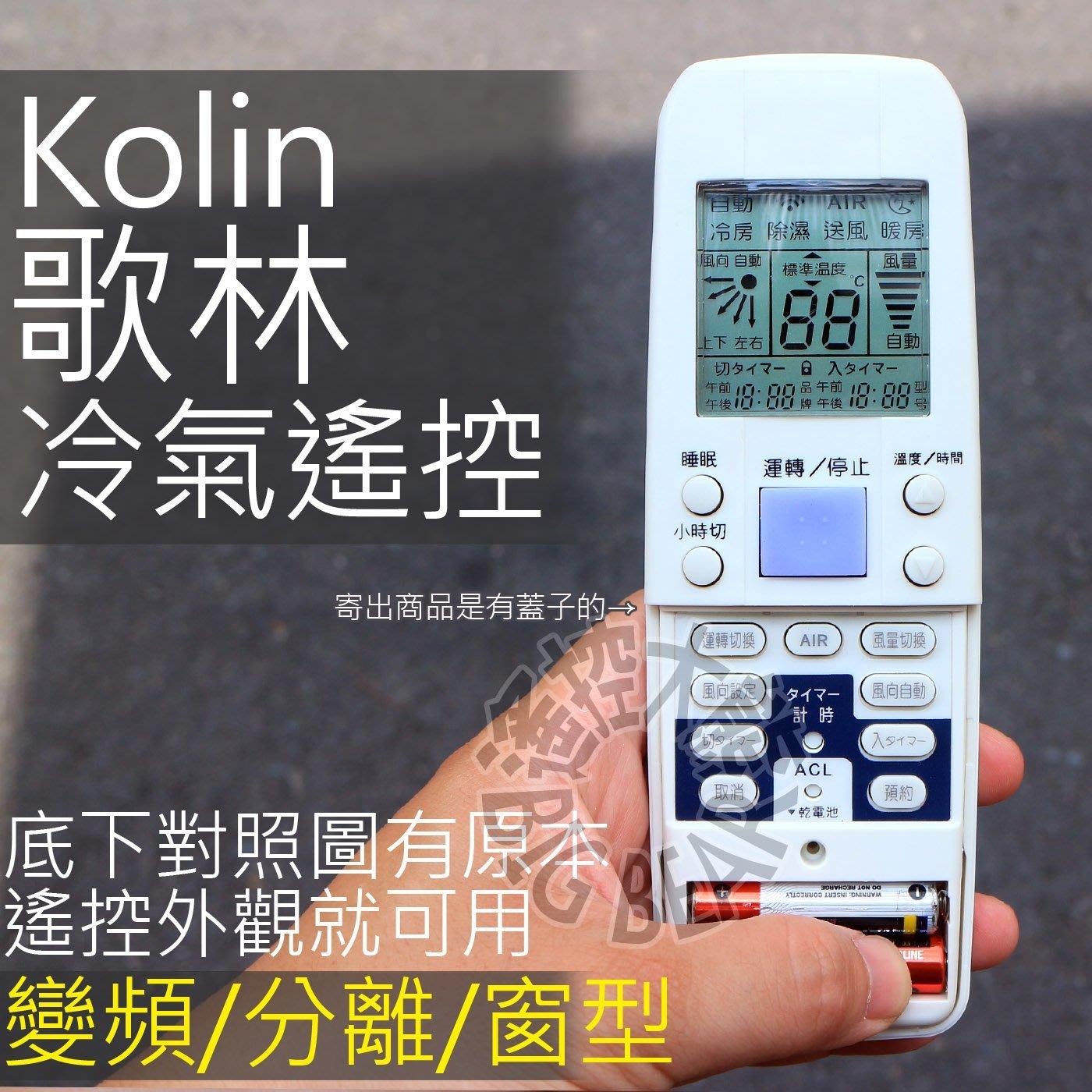 歌林 KOLIN 冷氣遙控器【全系列適用】冰點 歌林 PROTON 普騰 分離式 窗型 冷氣 遙控器