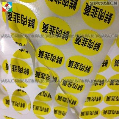 貼紙印刷 客製化工商姓名貼紙3.0X2.0cm 10000張2000元 尺寸齊全快速交件 產品標籤