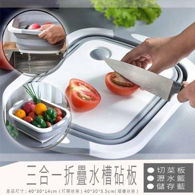 三合一 可折疊 洗菜籃 瀝水籃 切菜板
