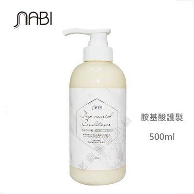 NABI 那比 光淨透 胺基酸護髮 500ml