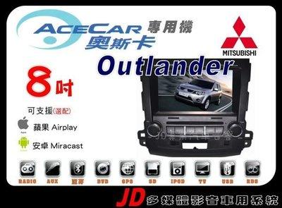 【JD 新北 桃園】ACECAR MITSUBISHI OUTLANDER 三菱 DVD/USB/HD數位/導航/藍芽/方控 8吋觸控主機