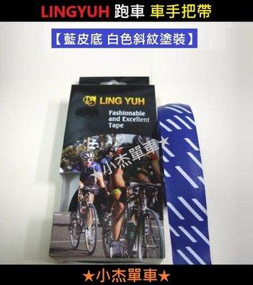 《小杰單車》【熱賣中】全新《台製》 LING YUH跑車車手把帶《藍皮底 白色斜紋塗裝》PVC材質(一車份)