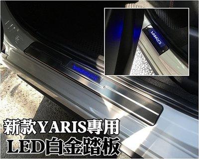 大新竹【阿勇的店】2016年 大鴨 NEW YARIS 專用 LED白金門檻迎賓踏板 原廠升級配備專業安裝 每組4片藍光