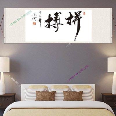 【100x30cm】拼搏 教室裝飾畫勵志卷軸畫國畫書法字畫書房裝飾畫【170210_1631】絲綢畫