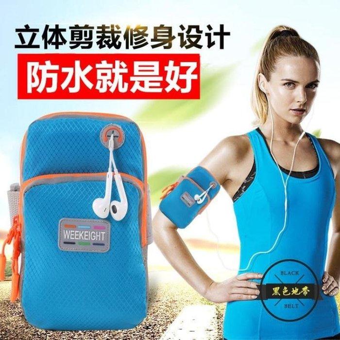 運動手機臂包男女跑步臂袋手機包放蘋果