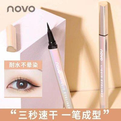 眼線筆 炫彩流光眼線筆 愛心管 眼線筆 眼線液 防水眼線筆