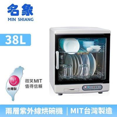 【♡ 電器空間 ♡】【MIN SHIANG 名象】兩層紫外線殺菌烘碗機(TT-967)