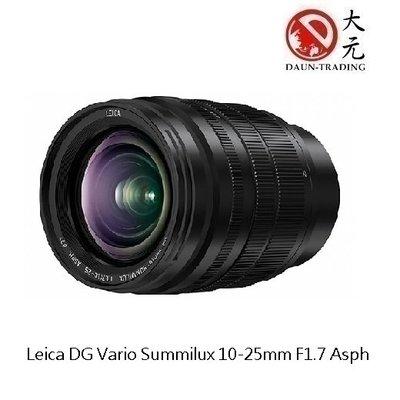 *大元˙高雄*【現金優惠】Panasonic LEICA DG 10-25mm F1.7  大光圈 廣角 變焦
