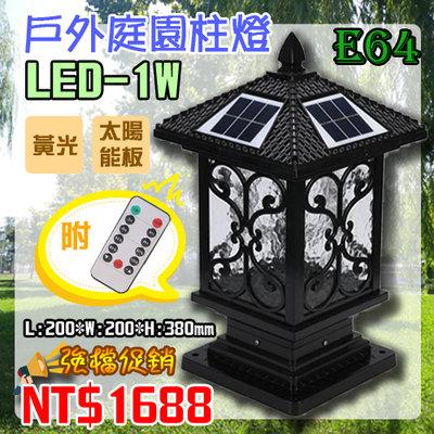 【阿倫燈具】《YE64》LED戶外庭園燈 燈板型 LED-1W 太陽能燈板 適用於戶外造景.花園.露臺.景觀燈