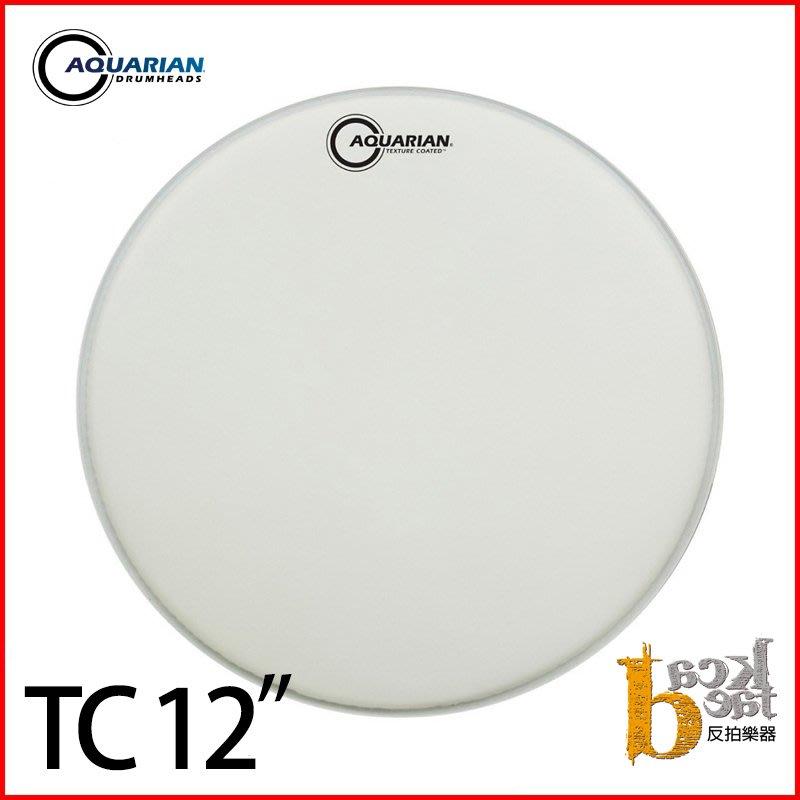 [反拍樂器] AQUARIAN Drumheads TC 12 12吋 鼓皮 爵士鼓 單片 免運費