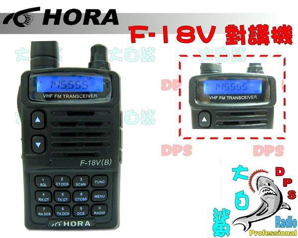 ~大白鯊無線~HORA F-18V(B) 單頻對講機(好禮三選一)