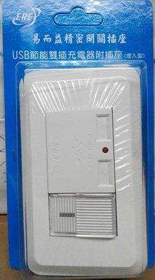 【ERE】RE-4201 雙USB充電器附單開關 埋入型(壁上型) USB 台北捷運最大充電站使用款!!
