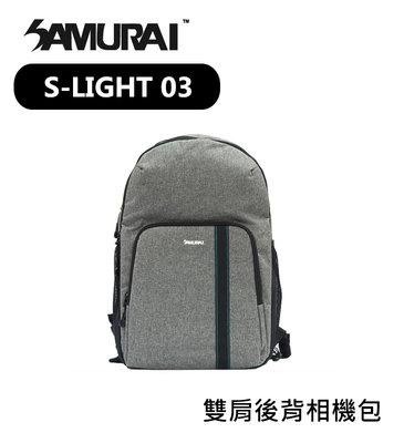 【EC數位】SAMURAI 新武士 S-LIGHT 03 輕便旅遊相機後背包 相機包 一機四鏡 攝影背包 雙肩後背