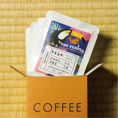 House Blend耳掛式咖啡(一盒10包 只能單選一種豆款 )🉑️收據🉑️【Tamp Temper 待烘咖啡】