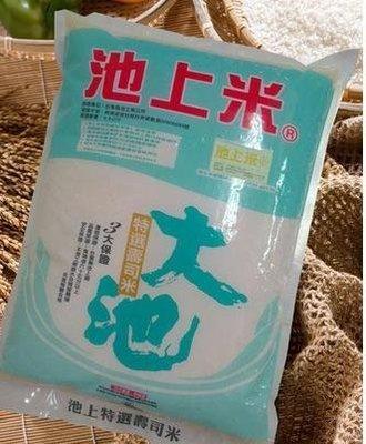 【喜樂之地】池上大地壽司米(池上便當米) 4.5公斤 (超商取貨付款限定1包)