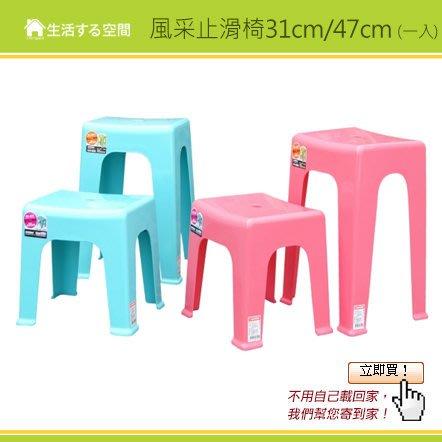 【生活空間】RC631風采止滑椅31CM/板凳//塑膠椅/備用椅/家庭用/浴室椅/高級厚料塑膠板凳/活動用椅