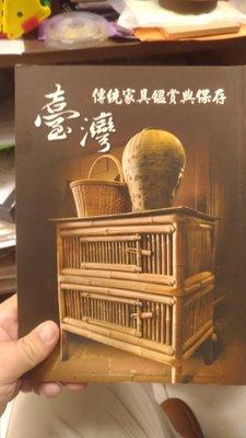 台灣傳統家俱鑑賞與保存