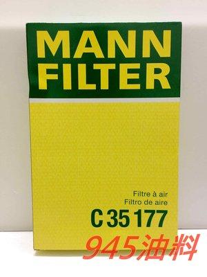 945油料嚴選-MANN 空氣芯 C35177 VOLVO S60 S80 V60 V70 XC60 XC70 全車系