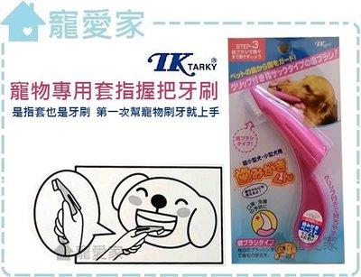 ☆寵愛家☆TK寵物專用指套牙刷,有握把也有指套,第一次幫寵物刷牙就上手