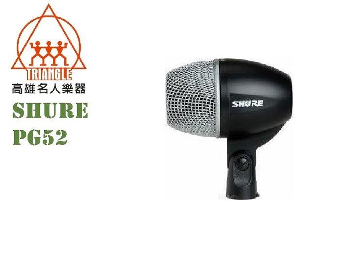 【名人樂器】Shure PG52 專業 大鼓 麥克風 XLR