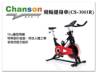 【1313健康館】Chanson強生牌 CS-3001R 飛輪有氧健身車 / CS-3001競速飛輪