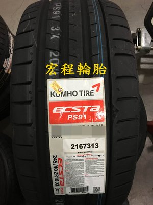 【宏程輪胎】 錦湖輪胎 KUMHO PS91 225/45-18 95Y