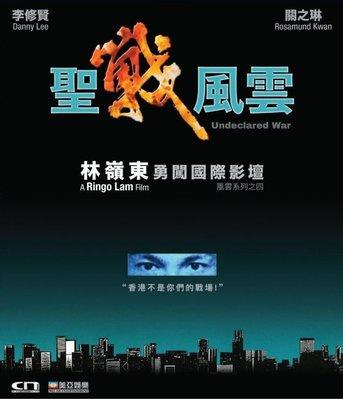 [DVD] - 聖戰風雲 Undeclared War - 預計4/4發行