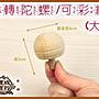 【晨豐商行】鹿港diy傳統童玩/ 反轉小陀螺 (原木).大 /可彩繪 /學校教學用 -10入裝