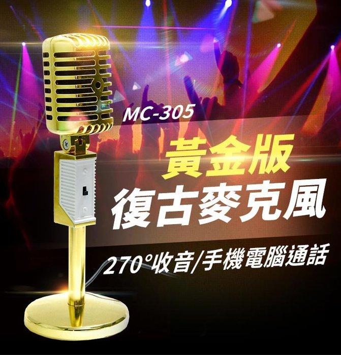 【傻瓜批發】(MC-305)黃金版復古麥克風 電腦麥克風 手機語音聊天 網路遊戲 K歌 視訊 SKYBE RC語音 板橋