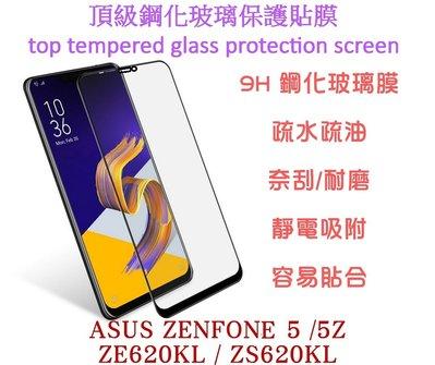 威特電腦ASUS ZenFone 5 / 5Z ZE620KL ZS620KL 9H超硬度 0.26mm 鋼化玻璃膜