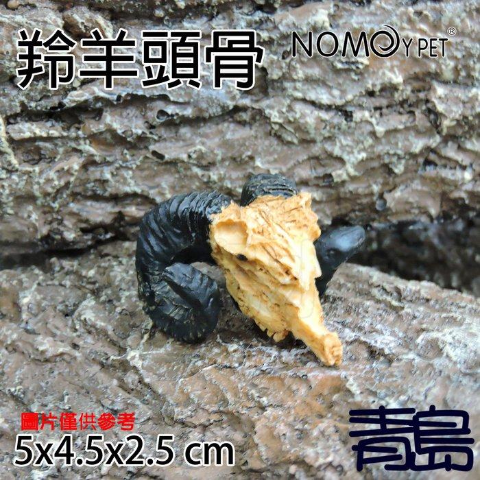 Y。。。青島水族。。。NS-92中國NOMO諾摩-骨頭化石 躲藏棲息 造景裝飾 水族魚缸繁殖躲避==迷你羚羊頭骨