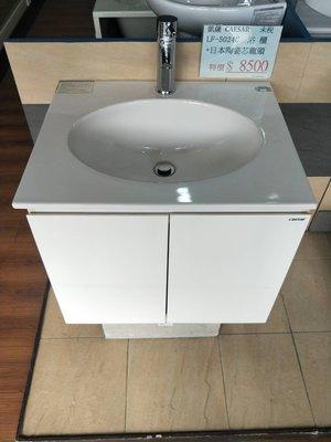 凱薩LF-5024C浴櫃+日本精密陶瓷芯龍頭~東華衛浴