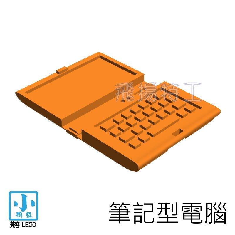 【飛揚特工】小顆粒 積木散件 物品 SRE157 筆記型電腦 鍵盤 NB 計算機(非LEGO,可與樂高相容)