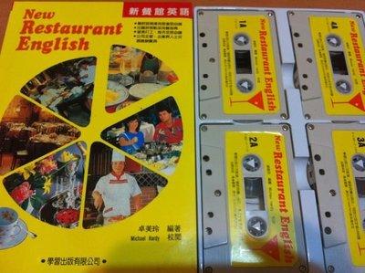 學習出版社 新餐館英語+4卡帶 / 觀光. 休閒管理.餐飲 New Restaurant English