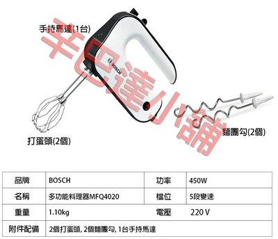 德國Bosch MFQ4020電動打蛋器/ 攪拌機/ 料理機 450W