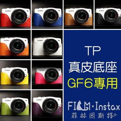 現+預【菲林因斯特】TP 手工真皮相機底座 panasonic GF6專用 彩色底座 平底式設計 可鎖腳架 共十色