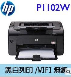 HP P1102W 雷射印表機 HP 85A 全新保固七日 無碳粉匣 898687