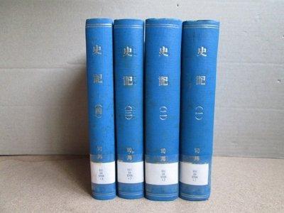 **胡思二手書店**《史記》全四冊合售 商務印書館 民國24年8月版 精裝