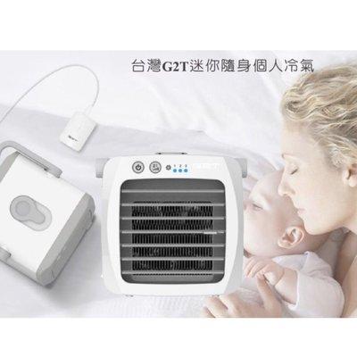 G2T-ICE 可攜式 負離子 微型 冷氣 機 冷風機