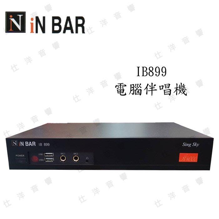 IN BAR 音霸 IB899-A4000 電腦伴唱機【公司貨保固1年+免運】