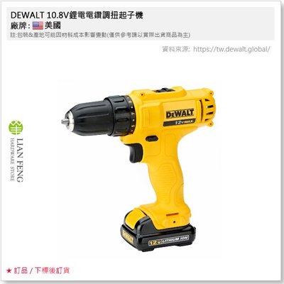 【工具屋】*含稅* DEWALT 10.8V鋰電電鑽調扭起子機 DCD700D 得偉 2.0A雙電-非1.3 充電式電鑽