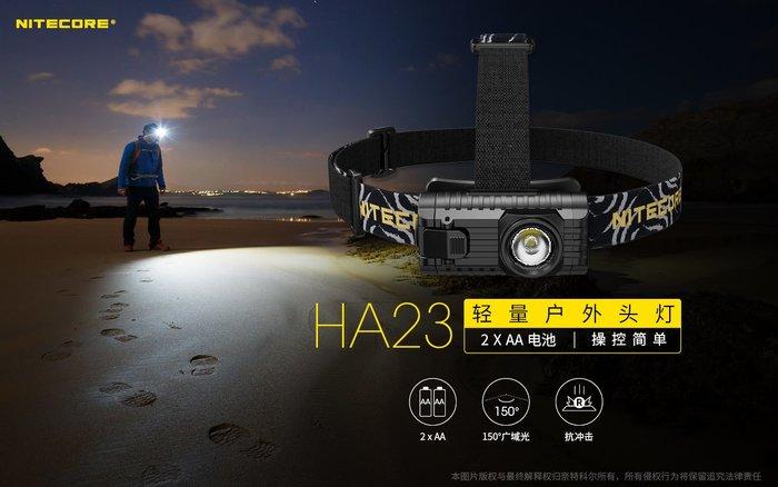 【錸特光電】NITECORE HA23 250流明 戶外輕量頭燈 廣色域泛光 AA電池 3號 三號電池 恆流電路不閃爍