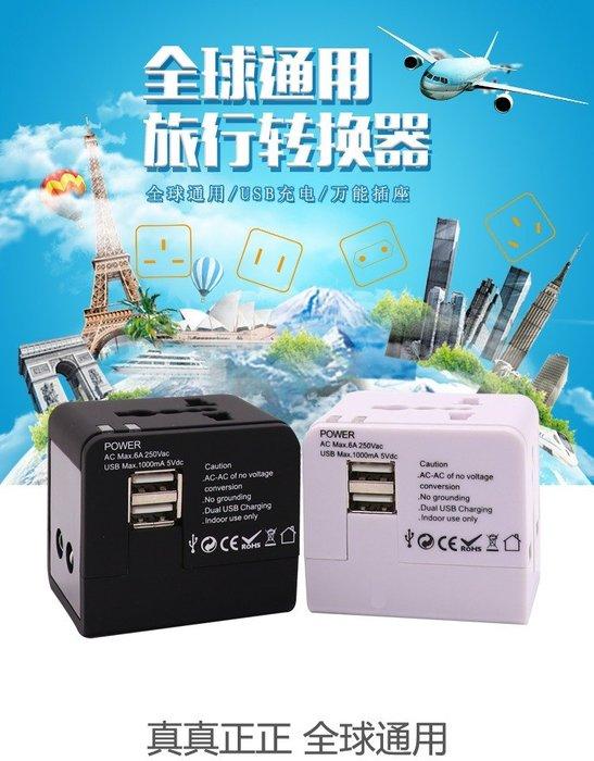 全球通用 萬用轉接頭 雙USB 2.1A 送皮套 萬國插座 轉接頭 萬用旅行 轉換插頭 生日禮物 旅行出國 機上購物